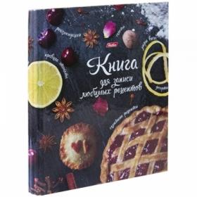 """Книга для записи рецептов А5 на кольцах """"Секреты кулинарии"""", 5 цветных разделителей, 80 листов"""