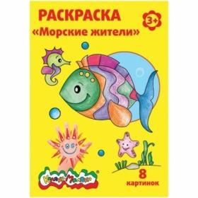 """Раскраска Каляка-Маляка """"Морские жители"""" 3+"""