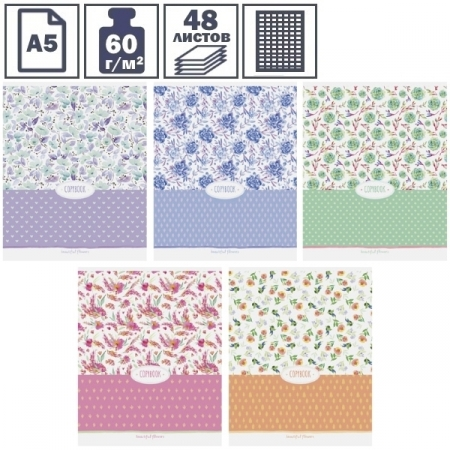 """Тетрадь А5 в клетку на скрепке ArtSpace """"Цветы. Нежный узор"""", 48 листов"""