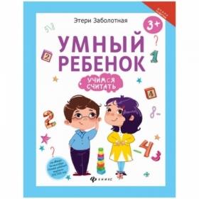 """Книжка-задание Феникс-Премьер """"Умный ребенок. Учимся считать"""""""
