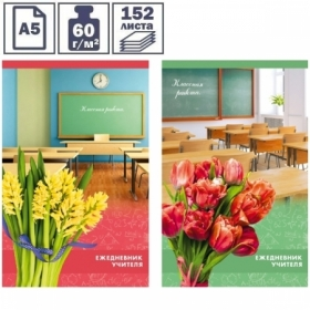 """Ежедневник для учителя А5 """"Здравствуй, школа!"""", 152 листа"""