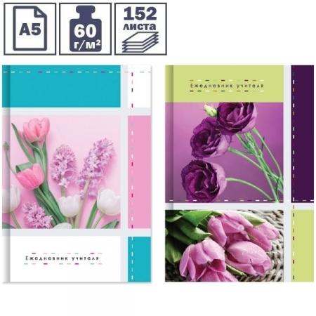 """Ежедневник для учителя А5 """"Цветы для Вас!"""", 152 листа"""