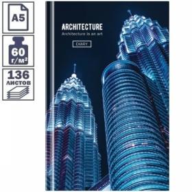 """Ежедневник недатированный A5 7БЦ OfficeSpace """"Путешествия. Architecture"""", 136 листов"""
