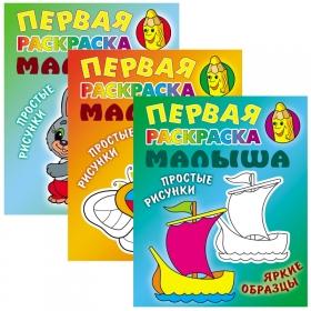 """Первая раскраска малыша А5 Книжный Дом """"Простые рисунки"""" в ассортименте"""