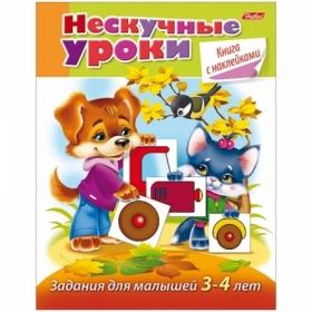 """Книжка-задание Hatber А5 """"Нескучные уроки. Задания для детей 3-4 лет"""" с наклейками, 32 стр"""