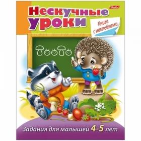 """Книжка-задание Hatber А5 """"Нескучные уроки. Задания для детей 4-5 лет"""" с наклейками, 32 стр"""