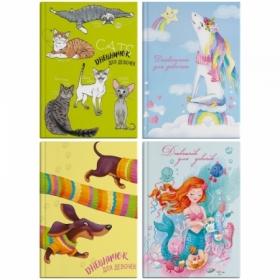 """Записная книжка А5 """"Дневничок для девочек"""", полноцветный блок, 48 листов"""