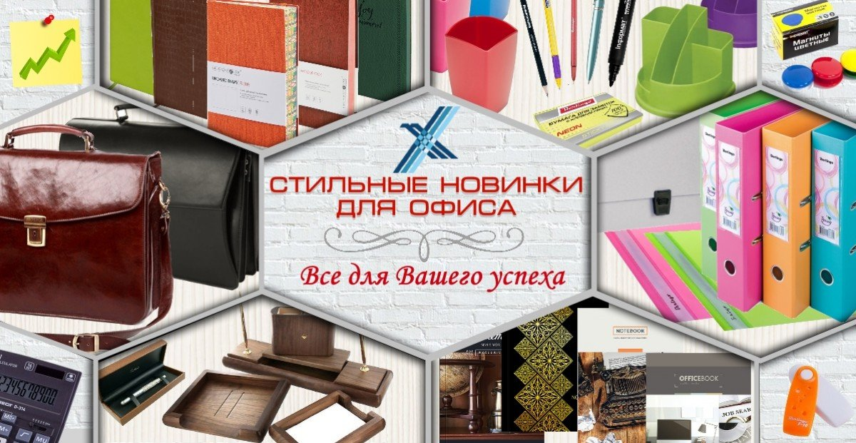 Офисные товары