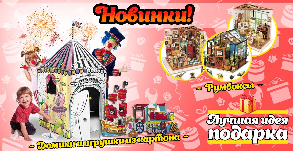 Новинки! Детские домики и игрушки из картона